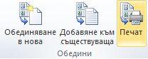 Обединяване за каталог към принтер