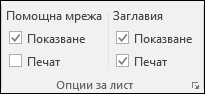 Оформление на страница > лист Опции > печат на заглавия