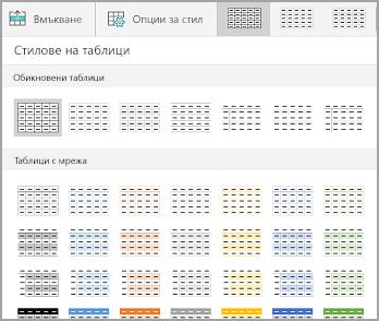 Галерия с шаблони за Windows Mobile таблица