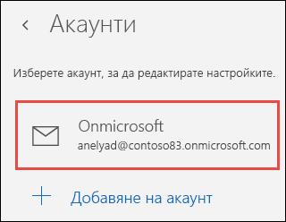 Акаунти в приложението за поща
