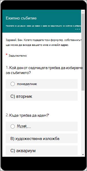 Визуализация на това как ще изглежда един формуляр на мобилно устройство.