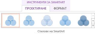 """Групата """"Стилове на SmartArt"""" в раздела """"Проектиране"""" на """"Инструменти за SmartArt"""""""