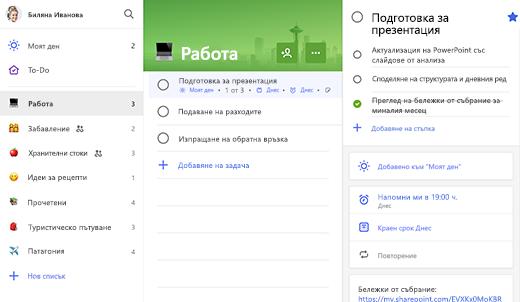 """Екранна снимка на служебен списък с отворена """"Подготовка за презентацията"""" в изгледа с подробни данни"""