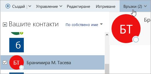 """Екранна снимка на бутона """"връзки"""" в страницата """"хора""""."""