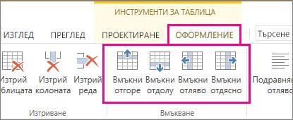 Изображение на опции за оформление за добавяне на редове и колони в таблици