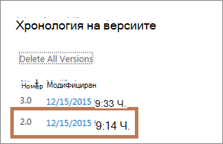 Диалогов прозорец ' ' Хронология на версиите на OneDrive за бизнеса ' '