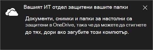 Съобщение за защита на Onedrive
