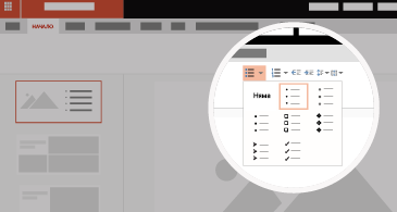Слайд с увеличена област, показваща наличните опции за списъци и водещи символи