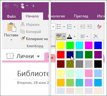 Екранна снимка на бутона за цвят на осветяване на текст в OneNote 2016.