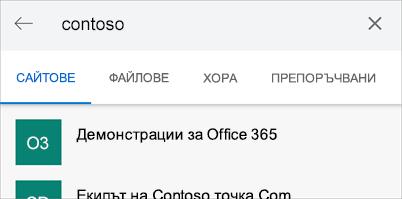 Екранна снимка на резултатите от търсенето
