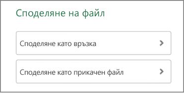 Споделяне на файл
