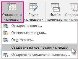 Създаване на нов празен календар