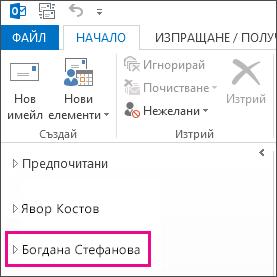 Споделената папка се показва в списъка с папки в Outlook 2013