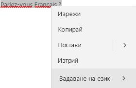 Избран текст на френски, показващ контекстното меню за задаване на език.