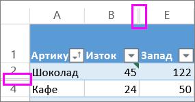 Двойните линии между редовете и колоните указват наличието на скрити редове или колони