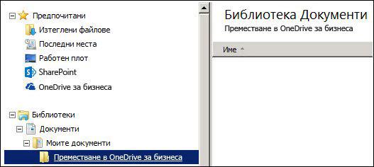 папка за планиране на файловете за преместване в Office 365
