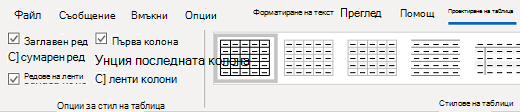 Групата ' ' стилове на таблици ' ' в Outlook за Windows
