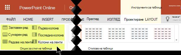Можете да добавите оцветяване стилове към определени редове или колони в таблица.