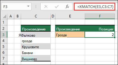 Пример за използване на XMATCH, за да се намери позицията на даден елемент в списък
