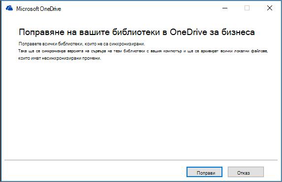 Диалогов прозорец за поправяне на синхронизирането с ODB