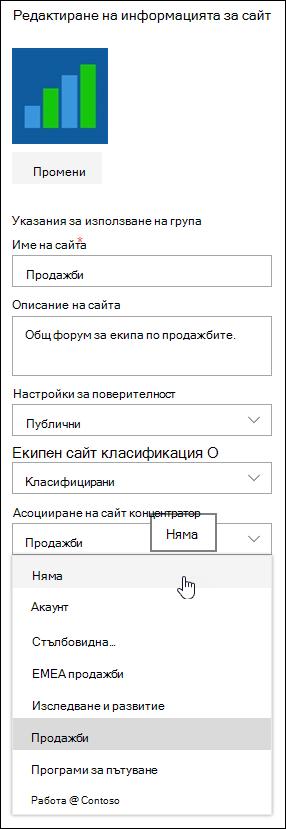 Премахнете връзката на сайт от SharePoint сайт концентратор