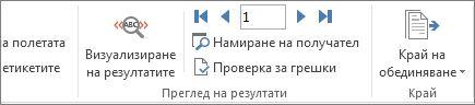 """Екранна снимка на раздела """"Пощенски съобщения"""" в Word, който показва групата """"Резултати от визуализацията""""."""