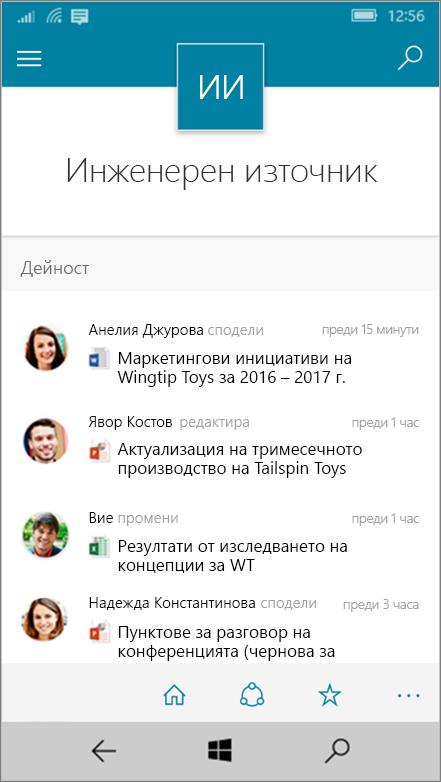 Windows 10 Mobile, показваща дейност, файлове, списъци и навигация