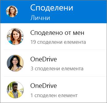 Изглед на споделени файлове в приложението OneDrive за Android