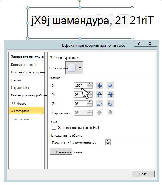 Задаване на x 3D завъртане на 180