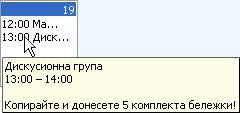 Изскачащ прозорец с информация за среща