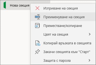 Екранна снимка на контекстното меню за преименуване на раздел на секция в OneNote за Windows 10.