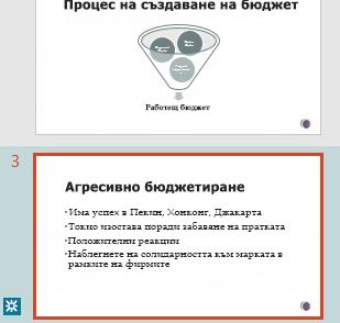 Маркиране на редакции в екрана с миниатюри на PowerPoint