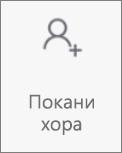 """Бутон """"Поканване на хора"""" в OneDroid за Android"""