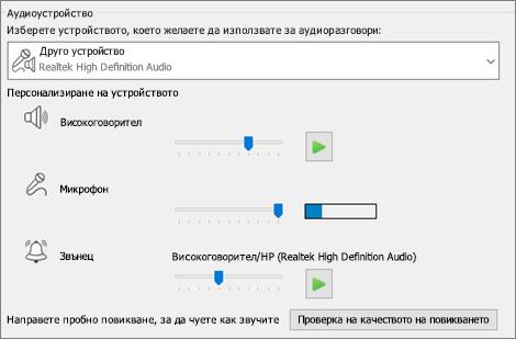 Потребителски настройки – високоговорителя, микрофона, звънеца--за аудио устройство