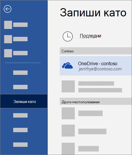Записване на файл от Word в OneDrive за бизнеса