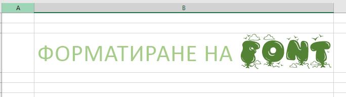 Използване на RTF шрифт за няколко типа форматиране на текст
