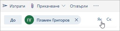 """Екранна снимка на бутоните """"Як"""" и """"Ск"""""""