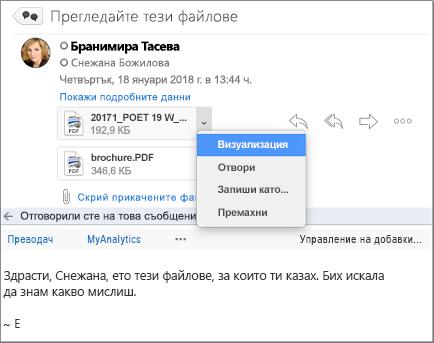 Съобщение в екрана за четене с осветена визуализация на прикачен файл