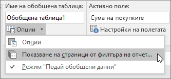 """Опция """"Показване на страници от филтър за отчет"""""""