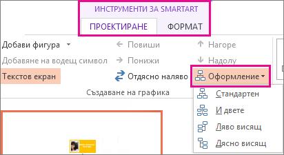 Опциите за оформление за SmartArt организационна диаграма