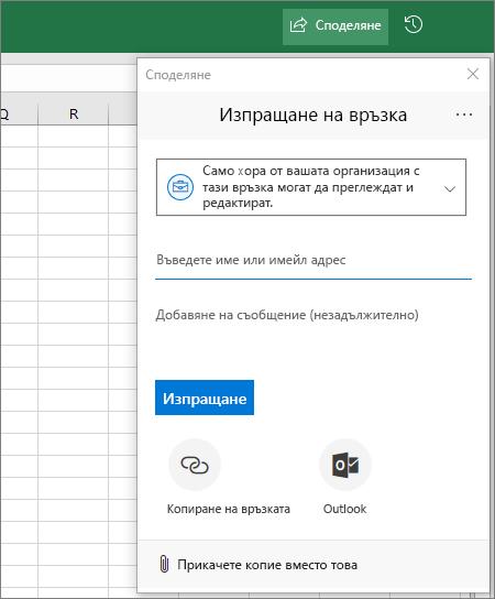 """Икона и диалогов прозорец """"Споделяне"""" в Excel"""