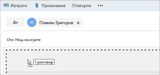 Екранна снимка на съобщение плъзнато в прозореца за ново съобщение