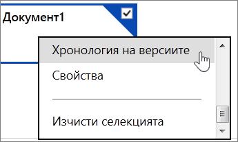 Опция за хронология на версиите в менюто на OneDrive