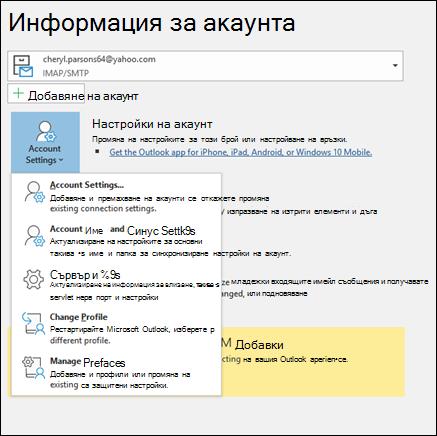 Имате няколко типа настройки на акаунти, които можете да промените в Outlook.