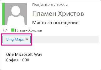 Съобщение на Outlook, показващо приложението ''Карти на Bing''