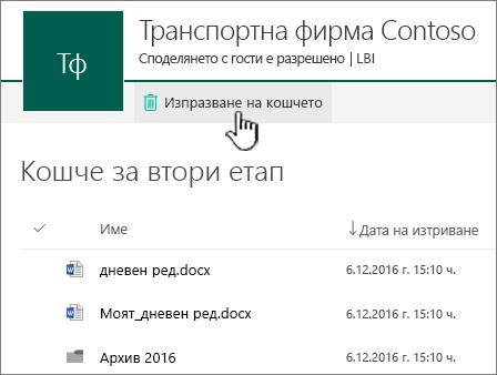 SharePoint Online второ ниво кошчето с осветен бутон за празен кошчето СК