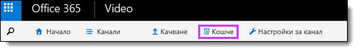 Office 365 с Кошче.