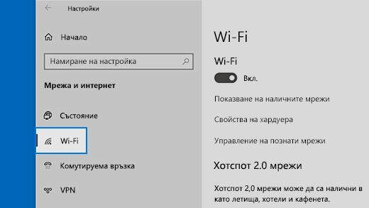 Иконата и Wi-Fi трябва да са в & интернет списък