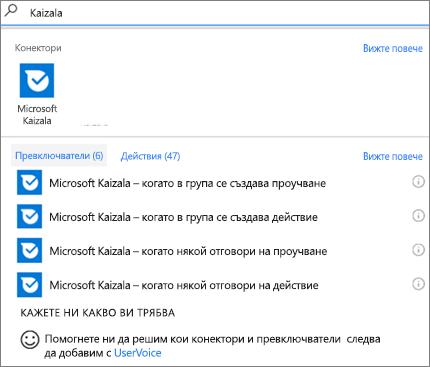Снимка на екрана: Въведете Kaizala и след това изберете Microsoft Kaizala – когато някой отговаря на проучване