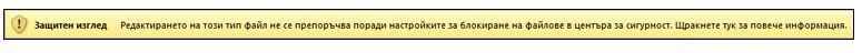 защитен изглед от функция за разширено блокиране на файлови разширения, потребителят може да редактира файла